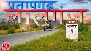 Lalganj Pratapgarh Uttar Pradesh Documentary | लालगंज प्रतापगढ़ उत्तर प्रदेश