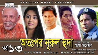 Otopor Nurul Huda | EP-13 | Mosharraf Karim | ATM Shamsuzzaman | Bangla Natok 2018