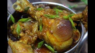 Chicken dopyaza || Chicken Dopiaza Recipe || Chicken dopiaza Recipe Bengali || চিকেন দোপেঁয়াজা