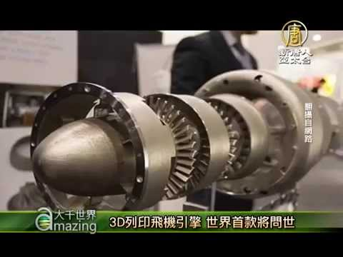 3D列印飛機引擎 世界首款將問世【大千世界】3D列印� �3D Printing� �飛機引擎