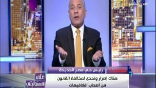 على مسئوليتي - أحمد موسى - حواربين رئيس حي مصرجديدة واحدمالكي كافيهات حول ما يتم اغلاق كافيهات