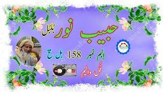 Habib Noor Bulbul Vol 158 Tapee Mesre Full Casset Side B Pashto Old