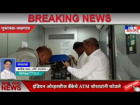 Xxx Mp4 भुसावळ इंडियन ओव्हरसीज बँकेचे ATM चोरट्यांनी फोडले Ibn News Maharashtra Live 3gp Sex