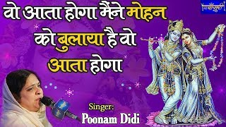 विश्व प्रसिद्ध भजन - मैंने मोहन को बुलाया है वो आता होगा !! चंदौसी !! 18.3.2019 !! बाँसुरी