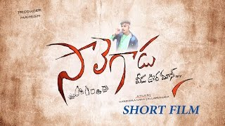Salegadu Telugu Short Film 2017 By Y.Narendra Nadh || South Reels