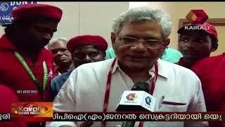 Kairali News Night ഹൈദരാബാദിനെ ചുവപ്പണിയിച്ച് സിപിഐഎം പാർട്ടി കോൺഗ്രസിന് സമാപനം | 22nd April 2018