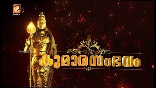 Kumarasambhavam | Episode #01 | Mythological Serial by Amrita TV