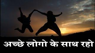 अच्छे लोगो के साथ रहो - Success Motivational Video Hindi