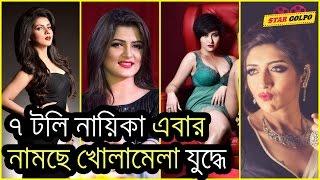 ৭ টলি নায়িকা নামছে খোলামেলা যুদ্ধে তাও আবার এক মুভিতে | 7 Bengali Actress in 1 Movie| Tollywood
