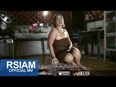 หลอยเมียมาเสียตัว เอ๋ พจนา อาร์ สยาม Official MV