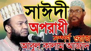 সাঈদী কী অপরাধী শুনুন । আবুল কালাম আজাদ বাশার । Bangla Waz 2018 Abul Kalam Azad Bashar