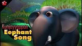 KUNJAYYAPPAN ♥ Manjadi (Manchadi) ★ Malayalam Elephant nursery rhymes for children
