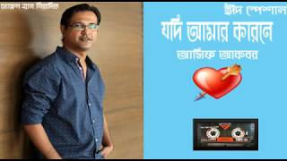 jodi Amar karone.New bangla song 2016 by Asif Akabar.