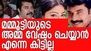 Actress refused to act with Mammootty