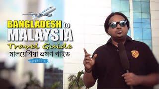 Malaysia Travel Guide in Bangla ✈ Musafir Ep 01 ✈ Bangladesh to Malaysia