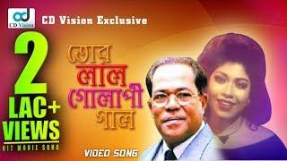 Tor Lal Golapi Gal   Rajib   Agun   Holiya Movie Song   Bangla New Song 2017   CD Vision