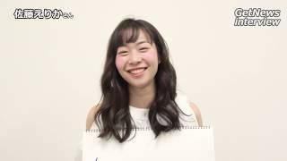 佐藤えりかさん:ガジェット女子インタビュー   GetNews girl interview Erika Sato