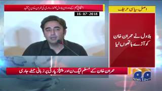 Asal Siayasi Hareef – Geo Pakistan
