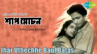 Jhar Uthechhe Baul Batas | Shap Mochan | Bengali Movie Song | Uttam Kumar, Suchitra Sen