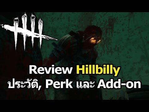 Dead by Daylight : Review Hillbilly (ประวัติ, Perk และ Add-on)