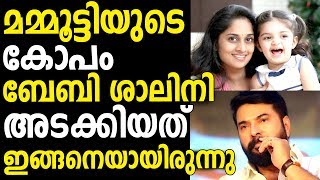 This is How Baby Shalini Cooled Angry Mammootty