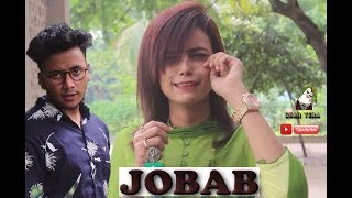 Bangla New Funny Video | Jobab | New Video 2017 | Bangla short film 2017 | Video 2017 | Ghar Tera
