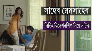 Saheb Memsaheb (সাহেব মেমসাহেব) | Bangla Eid Natok 2017 Ft Niso and Mehzabine By Ashfaque Nipun