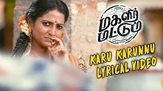 Magalir Mattum   Karu Karunnu Song   Lyric Video   Ghibran   Bramma   Jyotika   Suriya