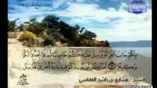 سورة الإسراء كامله:مشارى بن راشد العفاسى.من قناة المجد