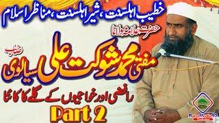 Mufti Shokat Sialvi - heart touching voice -  Latest Beautiful Bayan 2017 part  2
