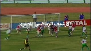 مباراه نادره : مصر 0 السنغال 1  لامين ديات - دورالمجموعات  كأس الامم الافريقية  20 يناير 2002