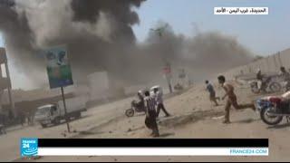 اليمن : حالة من الرعب والهلع بعد غارة للتحالف العربي