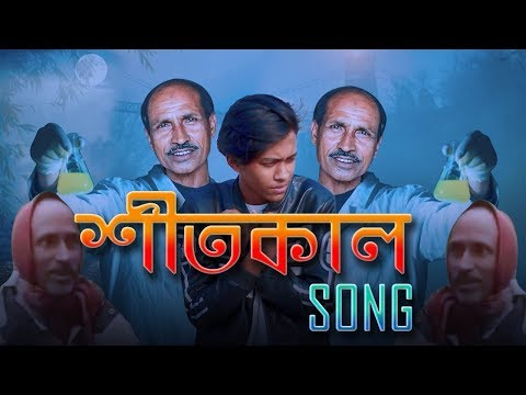Shitkal Song | Winter Song | New Bangla Song 2019 | She Move It Like parody শীতকাল Bangla Commentary