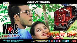 Local Train by Borhan Biswas !! Official HD Bangla Music Video !! Urmi !! Prince
