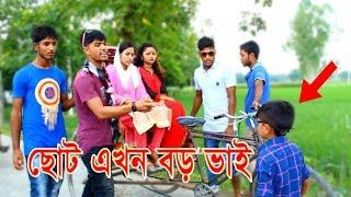 New Bangla Funny Video । এলাকার বড় ভাই । Bangla Rag video । New Video 2017 । FK Music