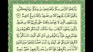أجمل تلاوة فارس عباد سورة النور كاملة Fares Abbad