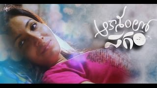 Aakasham Lo Sagam Telugu Short Film 2016