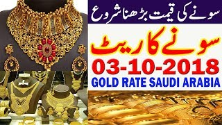 Today Saudi Arabia Gold Price KSA Urdu Hindi 03-09-18 | Saudi Arabia Latest News