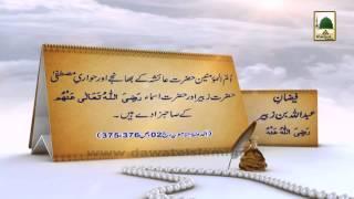 ABDULLAH BIN ZUBAIR HISTORY