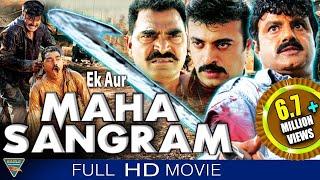 Ek Aur Maha Sangram Hindi Dubbed Full Movie || Balakrishna, Tanushree Dutta | Eagle Hindi Movies