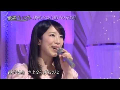 Xxx Mp4 瀬戸の花嫁 津吹みゆ 2015 09 14 3gp Sex