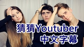 Guess The YouTuber 猜猜YouTuber CC中文字幕