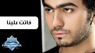 Tamer Hosny - Fatet 3alena   تامر حسني -  فاتت علينا