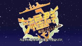 [한글자막][축 2주년] 칸코레 유성군 [함대컬렉션]