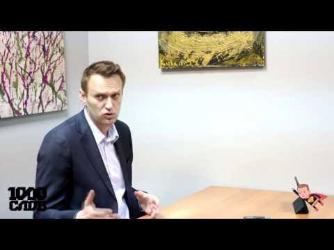 Алексей Наваль� ый Мы идем к истокам политики