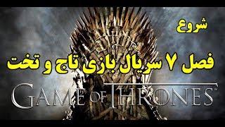 شروع فصل ۷ سریال بازی تاج و تخت  (Game Of Thrones)