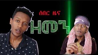 Ethiopian comedy blogg ረብሻ (ዘመን) ZEMEN Part 69