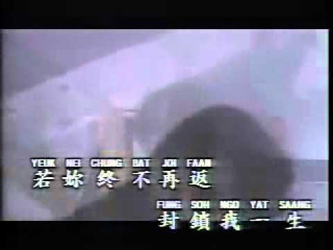 pinyin封锁我一生fung so ngo yat sang.avi