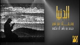 حسين الجسمي - الدنيا (النسخة الكاملة)   ومضات من شعر محمد بن راشد آل مكتوم   رمضان 2017