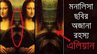 Unsolved Mystery Of Monalisa Painting || Bengali